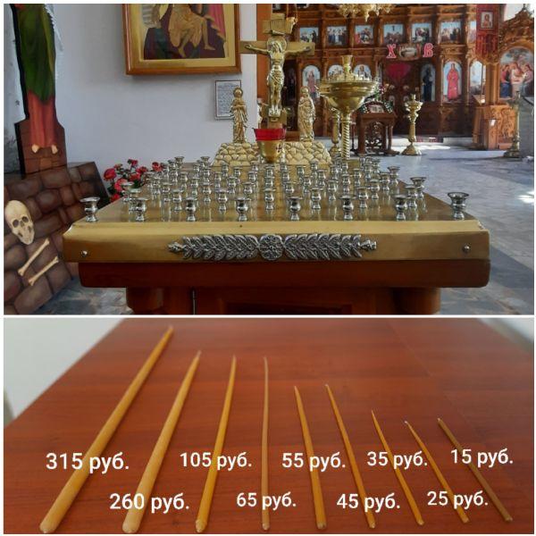 Панихидный стол (Канун) - свеча об упокоении