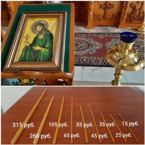 Икона святого Пророка, Предтечи и Крестителя Господня Иоанна