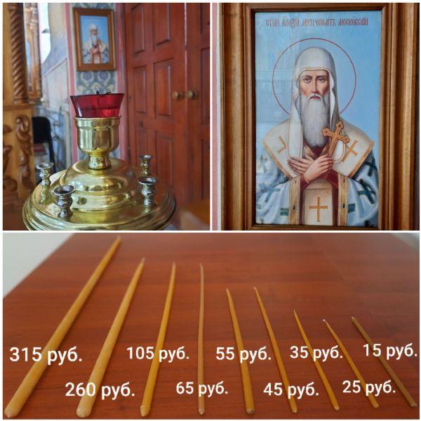 Икона святителя Алексия, митрополита Московского