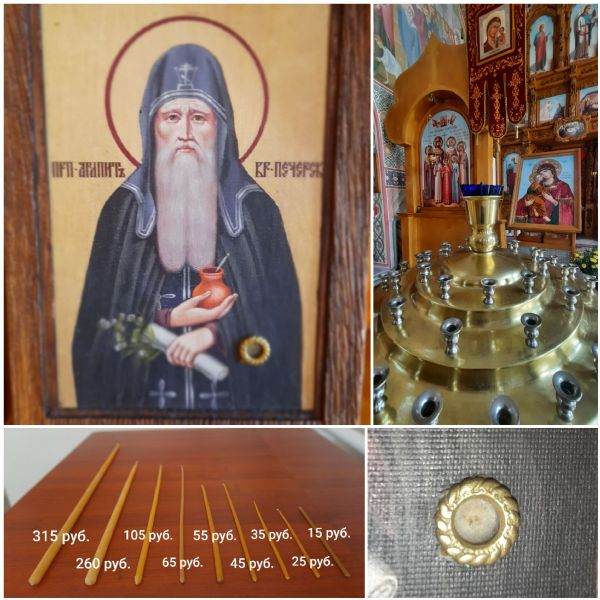 Икона с частицей мощей преподобного Ага́пита Печерского, врача безмездного