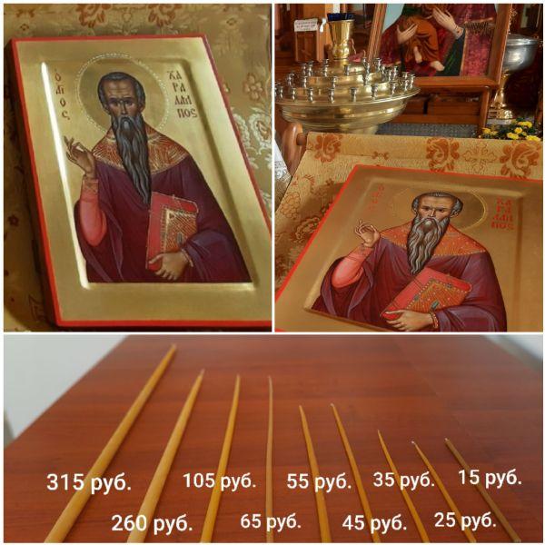 Икона святого священномученика Харалампия Магнезийского