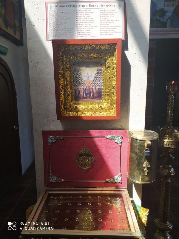 Мощи святых отцев Киево-Печерских