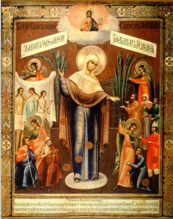 Икона Божией Матери `Всех скорбящих Радосте ( с грошиками)`,   находится в часовне, на месте явления Пресвятой Богородицы