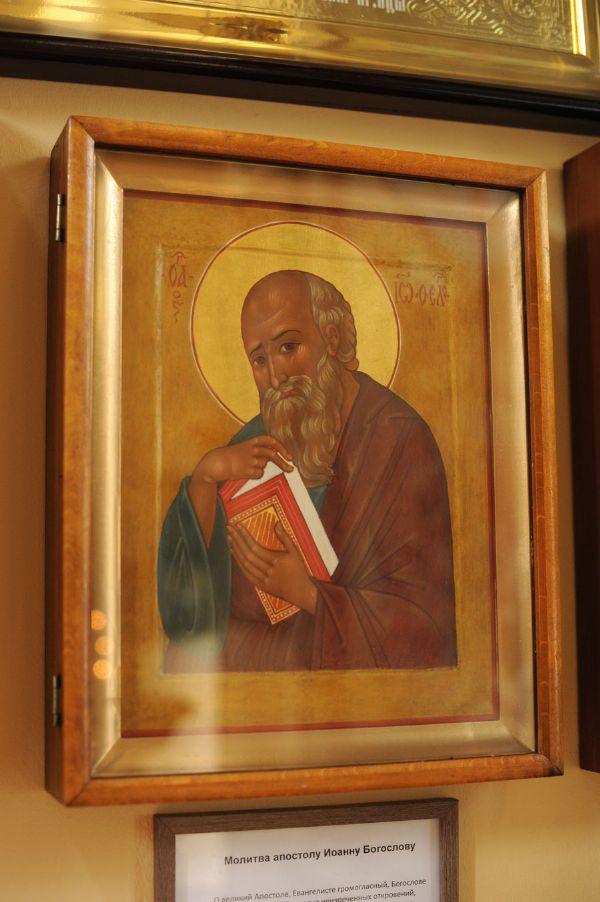 Икона Святого Апостола Иоанна Богослова
