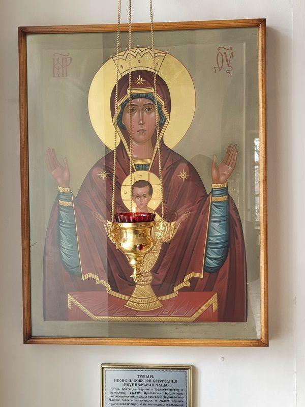 `Неупиваемая чаша`, икона Божией Матери