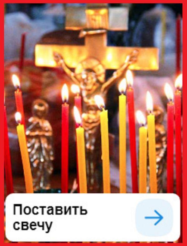 Поставить Свечи к другому Образу (укажите самостоятельно ниже в поле `Примечание`)