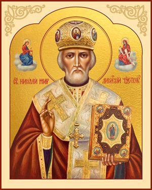 Икона святителю и чудотворцу Николаю