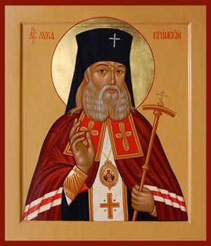 Икона св. Луке Войно-Ясенецкому (о болящих)