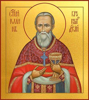 Икона св. праведному Иоанну Кронштадтскому