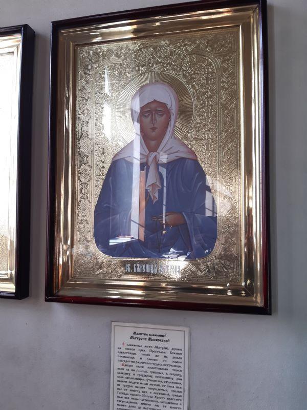 Св. блж. Матрона Московская