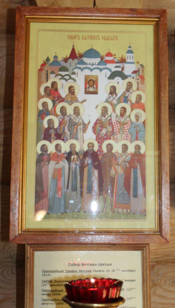 Святые Вятской земли - Собор Вятских святых