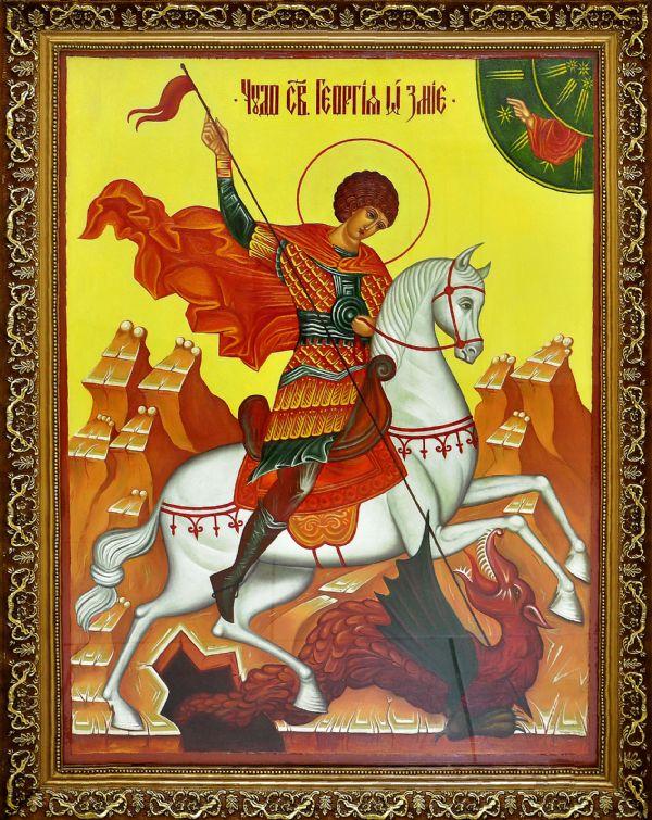 Георгий Победоносец, св.вмч.