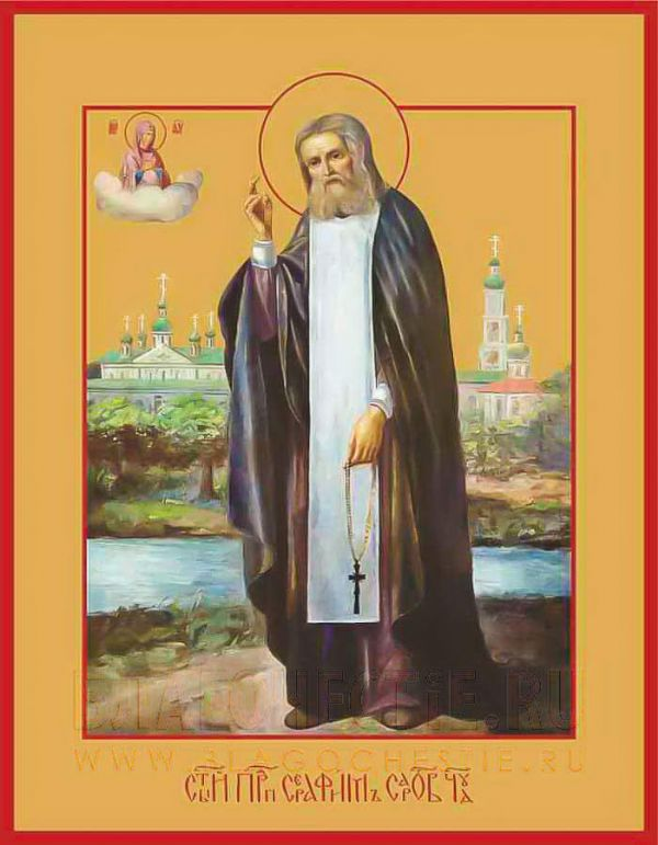 Чтимая икона преподобного Серафима Саровского
