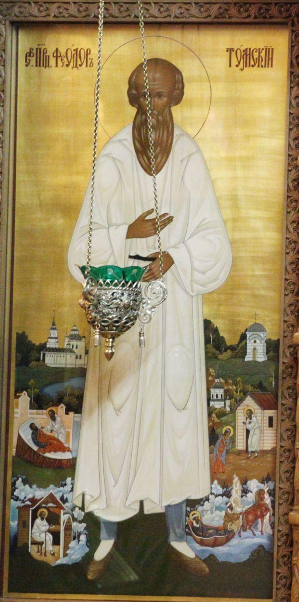 Святой праведный Феодор Томский
